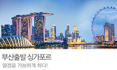 [부산출발]싱가포르