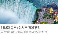 캐나다동부+미서부 3대캐년