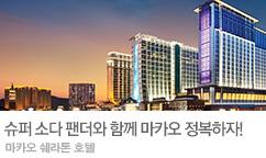 2019 쉐라톤 마카오 호텔 봄 공동프로모션