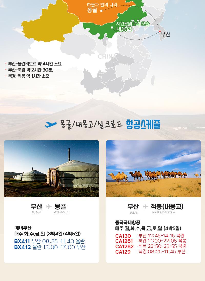 몽골 내몽고