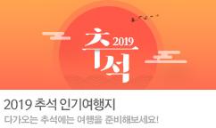 2019 추석 기획전