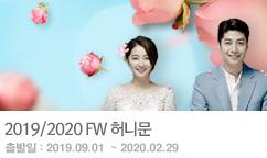 2019-2020 FW 허니문