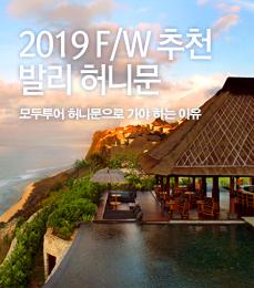 2019-2020 FW 허니문(서브_발리)