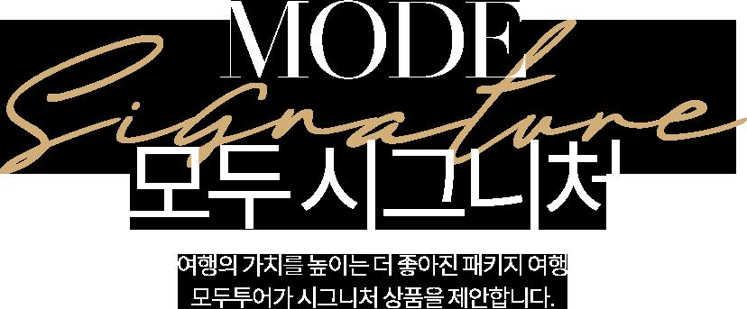 모두 시그니처-대한민국 여행의 기준이 되는 시그니처 상품