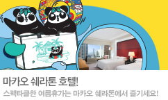 2019 마카오 쉐라톤호텔 여름시즌 프로모션