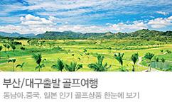 영남(부산/대구) 골프여행