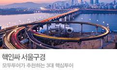 핵인싸 서울구경