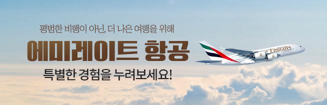 고객들이 선정한 최고의 항공사