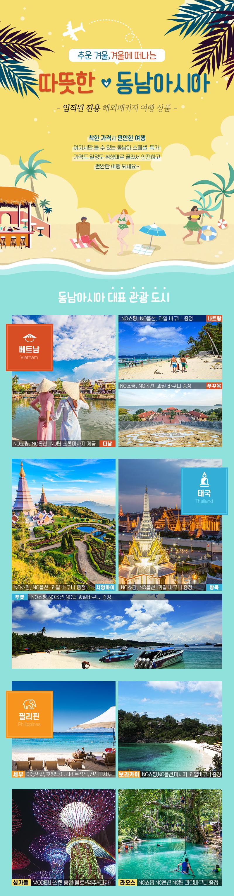 추운겨울에 떠나는 따뜻한 동남아시아