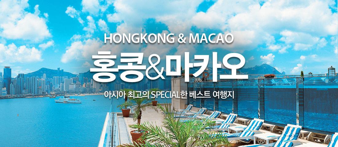 홍콩<br/>마카오