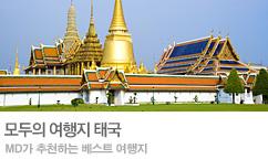 태국 기획전