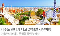 [TIME SALE] 아시아나 직항 스페인/포르투갈 9일