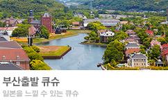 [부산출발]일본을 느낄 수 있는 큐슈