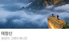 중국의 그랜드캐년 태항산, 공중도시 면산