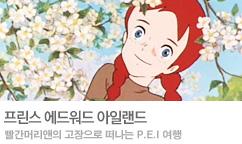 빨강머리 앤 PEI