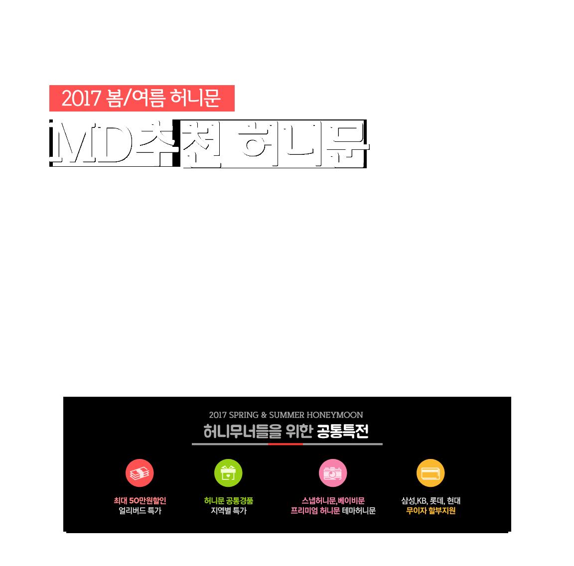 2017 ss허니문 얼리버드특가
