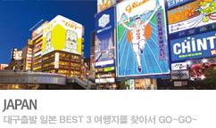 [대구출발]일본 best3