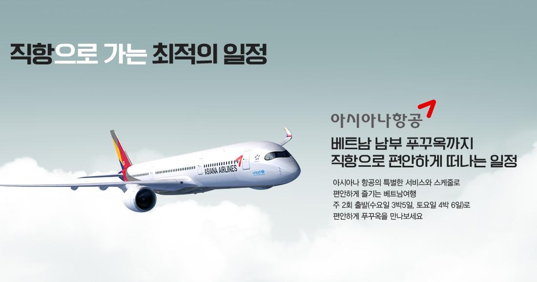 직항으로 가는 최적의 일정 베트남 항공