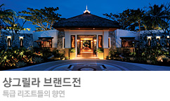 [JM PREMIUM] 샹그릴라 브랜드전