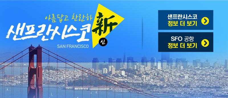 샌프란시스코정보보기