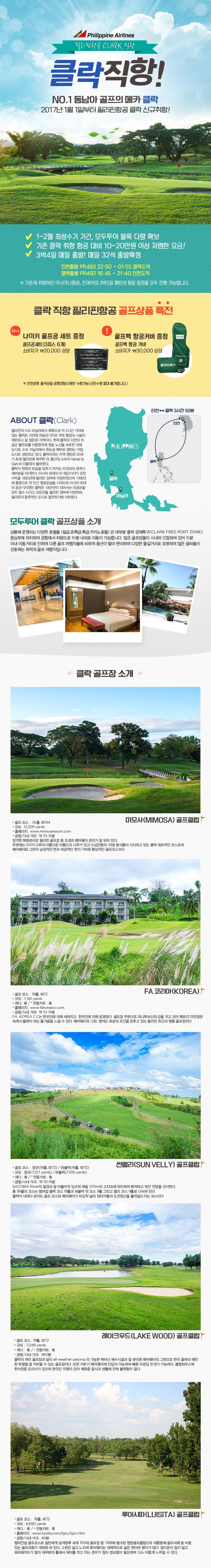 NO.1 동남아 골프의 메카 클락!