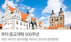 종교개혁 500주년 유럽 성지순례