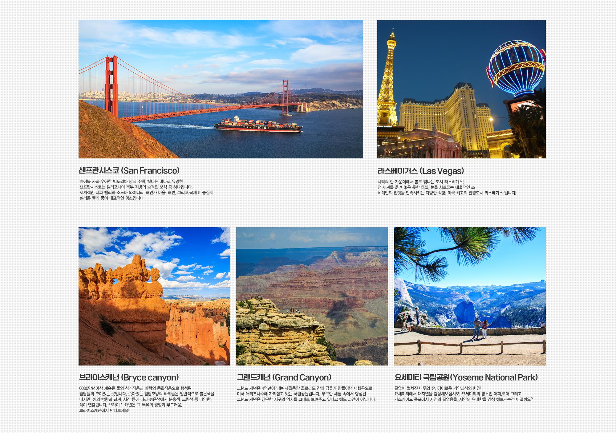 즐길거리-샌프란시스코,라스베이거스,브라이스캐년,그랜드캐년,요세미티 국립공원