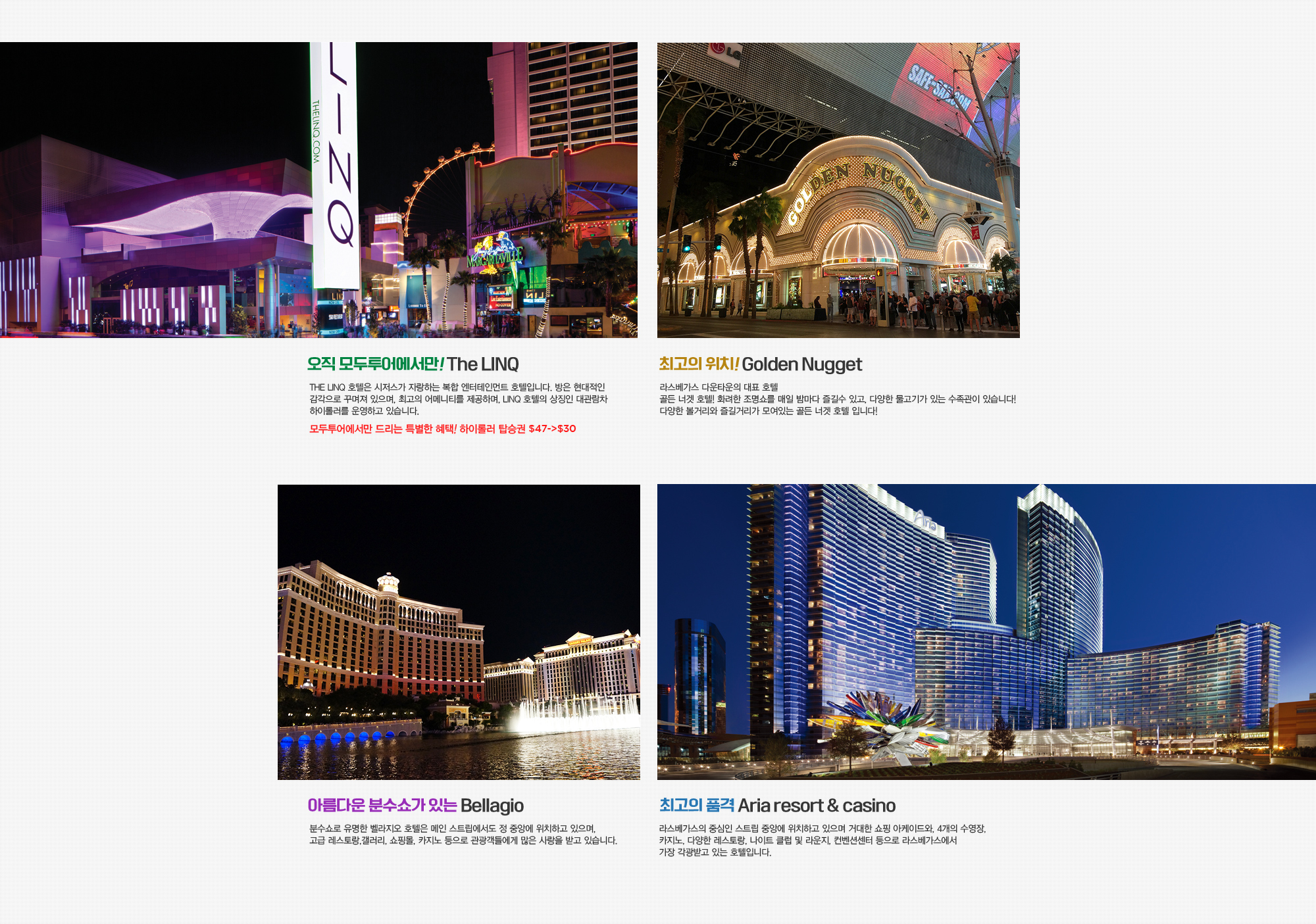 호텔-The LINQ,Golden Nugget,Bellagio,Aria resort&casino