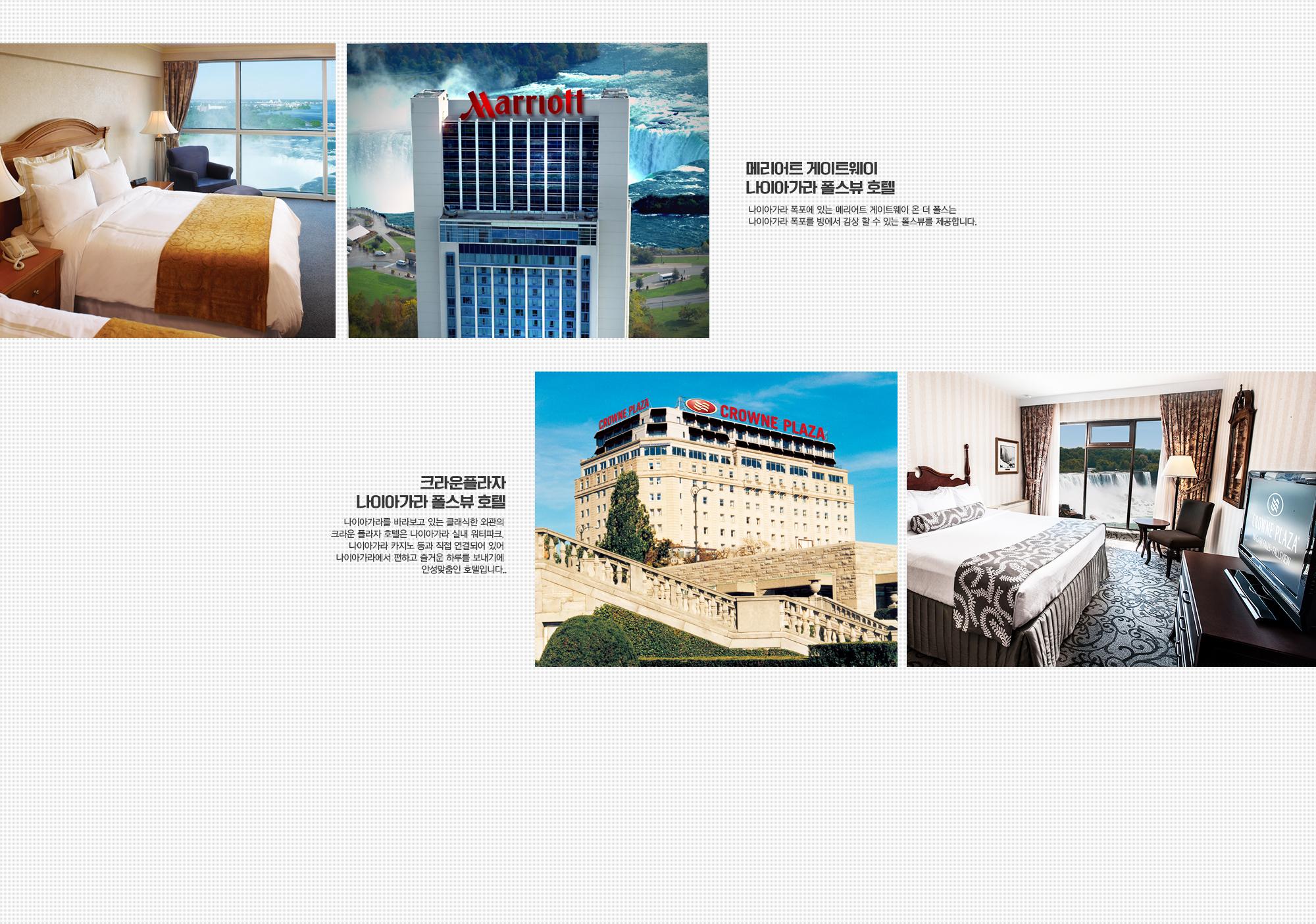 호텔-메리어트 게이트웨이 나이이가라 풀 스뷰 호텔,크라운플라자 나이아가라 풀스뷰 호텔