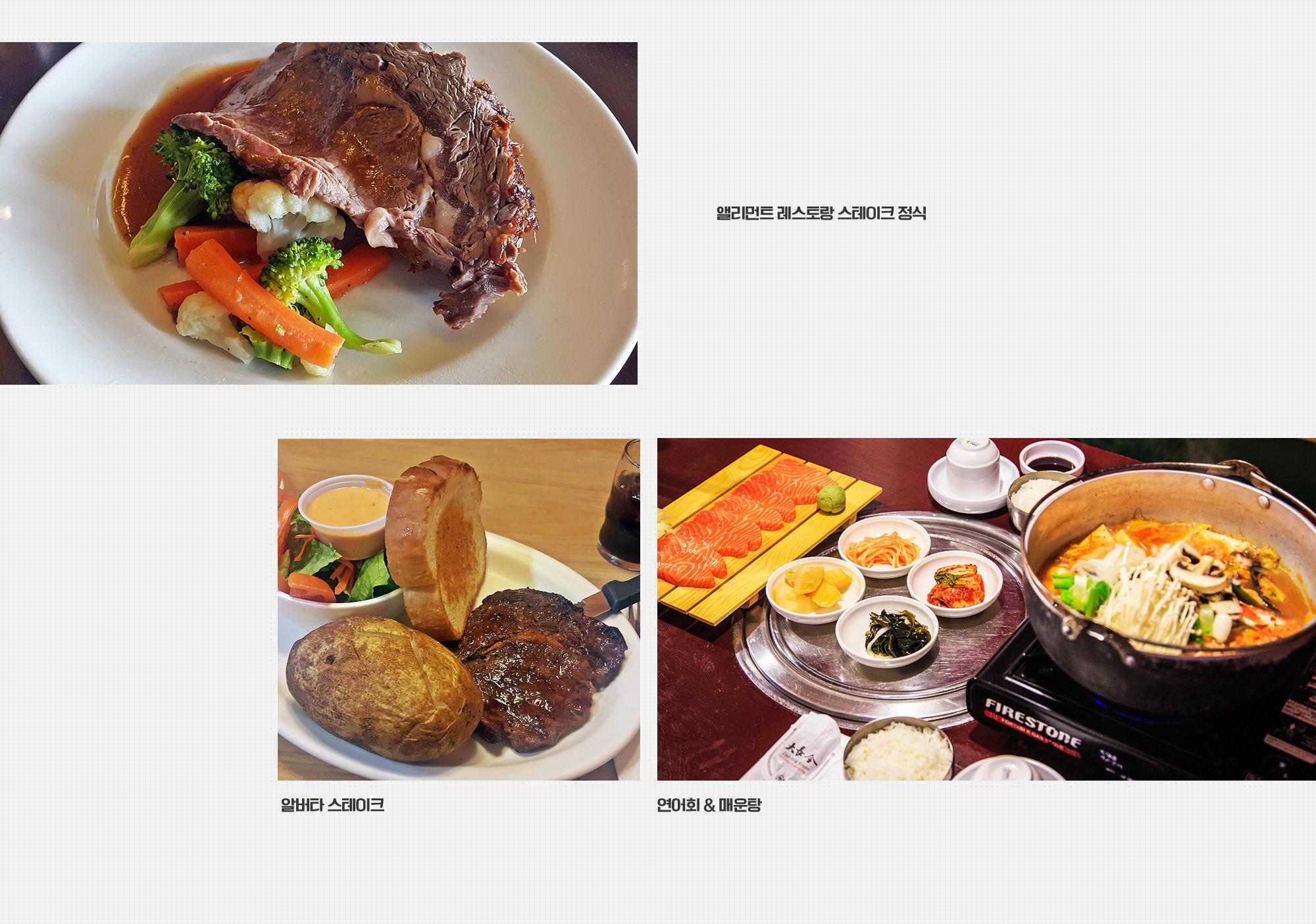 특식-앨리먼트 레스토랑 스테이크 정식,알버타 스테이크,연어회&매운탕