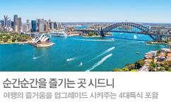 DNSW 호주 기획전