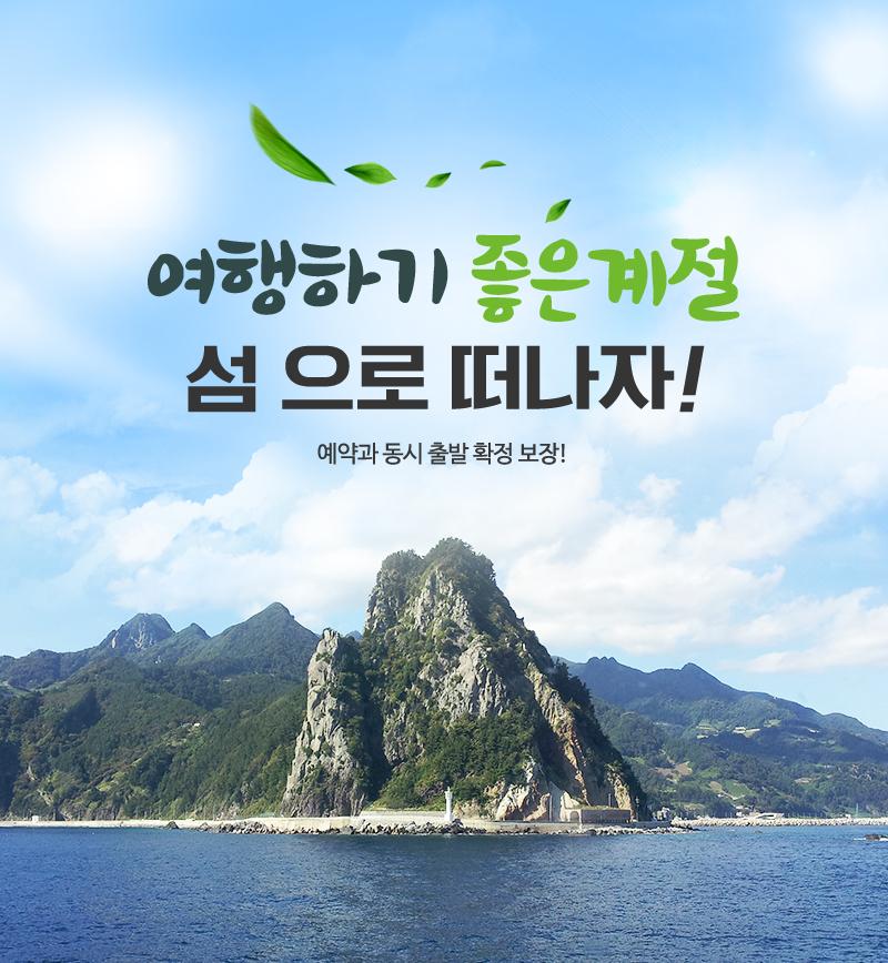 봄 나들이 국내 섬 여행 특별전