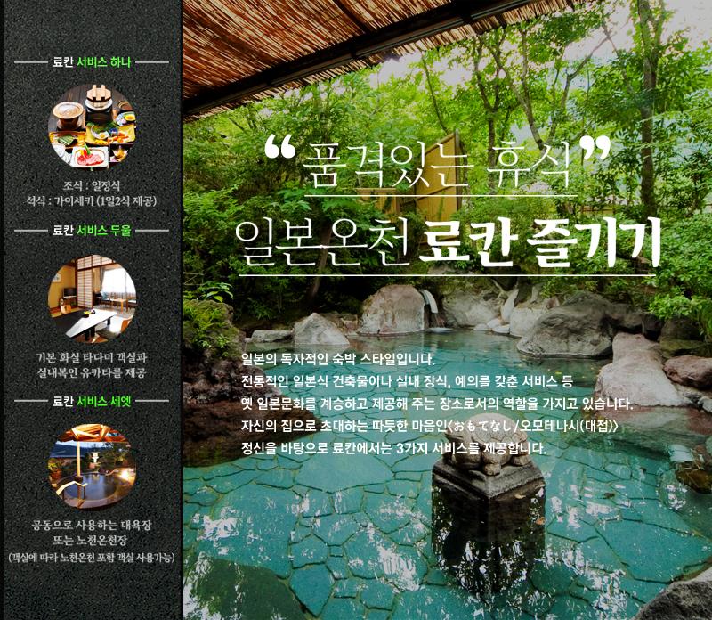 품격있는 휴식, 일본온천 료칸 즐기기