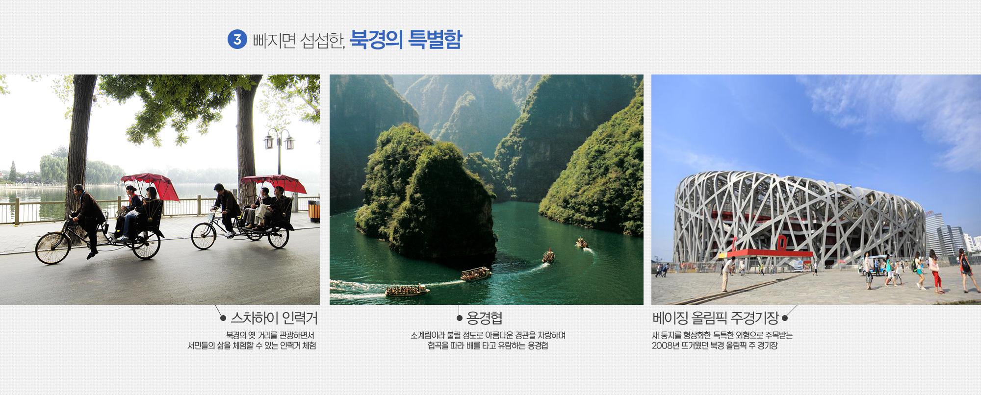 3.빠지면 섭섭한, 북경의 특별함-스치하이 인력거,용경협,베이징 올림픽 주경기장