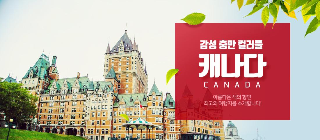 감성충만 캐나다