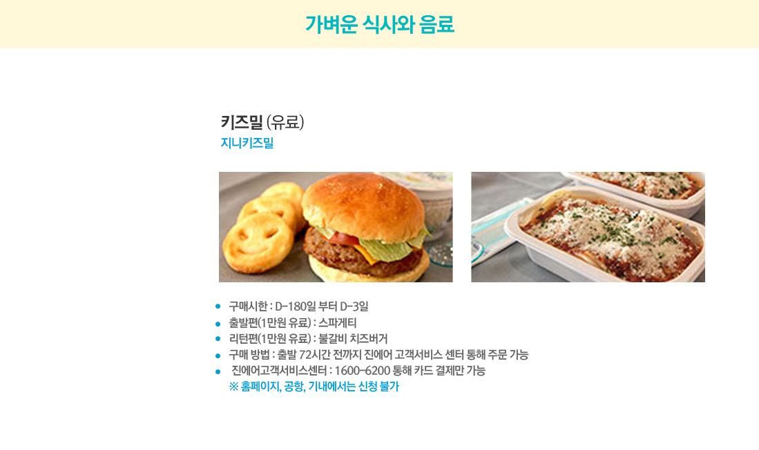 가벼운 식사와 음료/키즈밀 유료