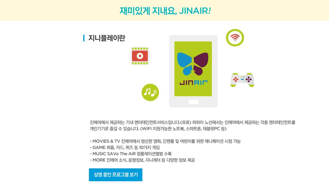 재밌게 지내요,JINAIR/지니플레이란