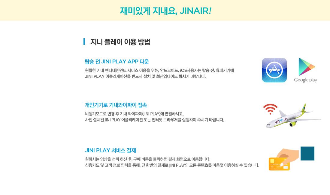 재밌게 지내요,JINAIR/지니 플레이 이용방법