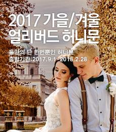 2017 가을/겨울 얼리버드 허니문