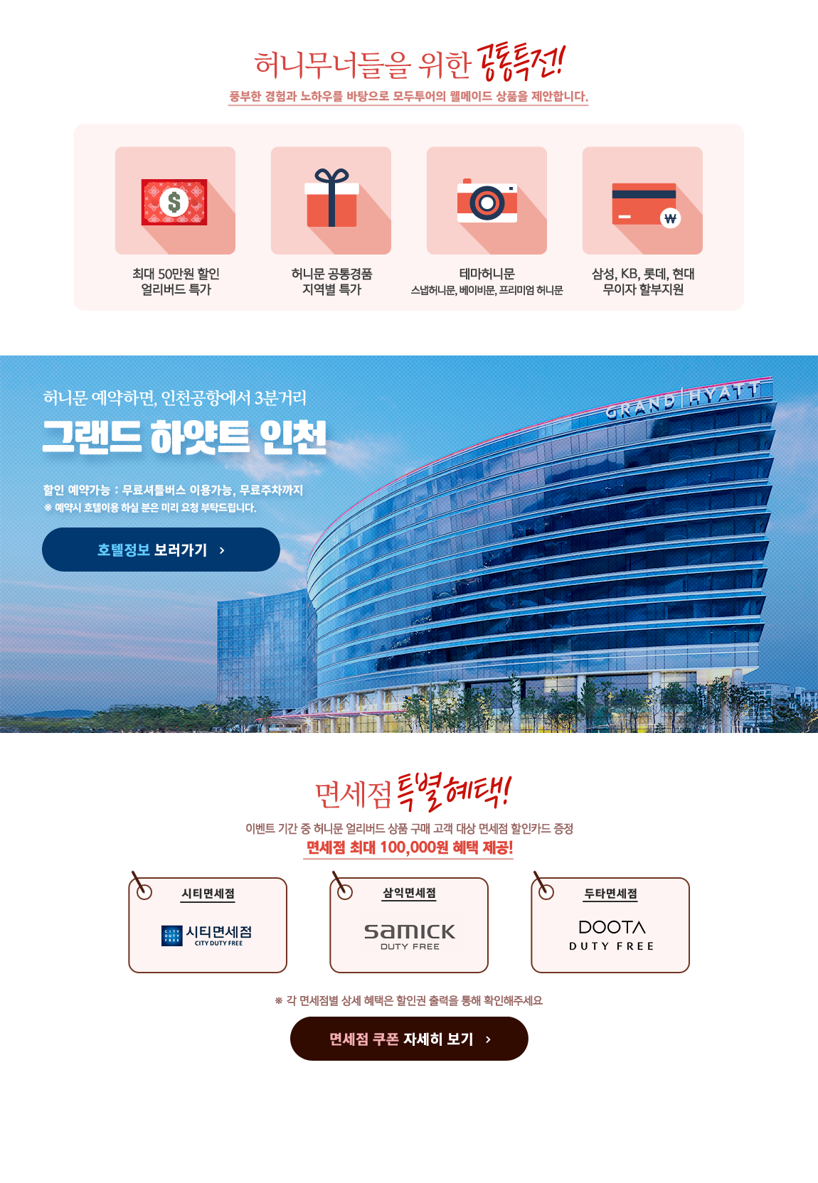FW허니문얼러버드 공통특전/그랜드 호텔 인천면세점 쿠폰 자세히보기