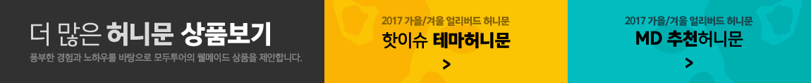 더많은상품보기 테마허니문/MD추천