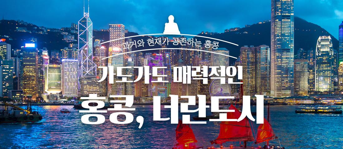 홍콩, 너란도시