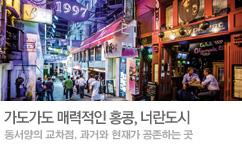 홍콩 에어텔 기획전