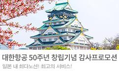 대한항공 50주년 창립기념 감사프로모션