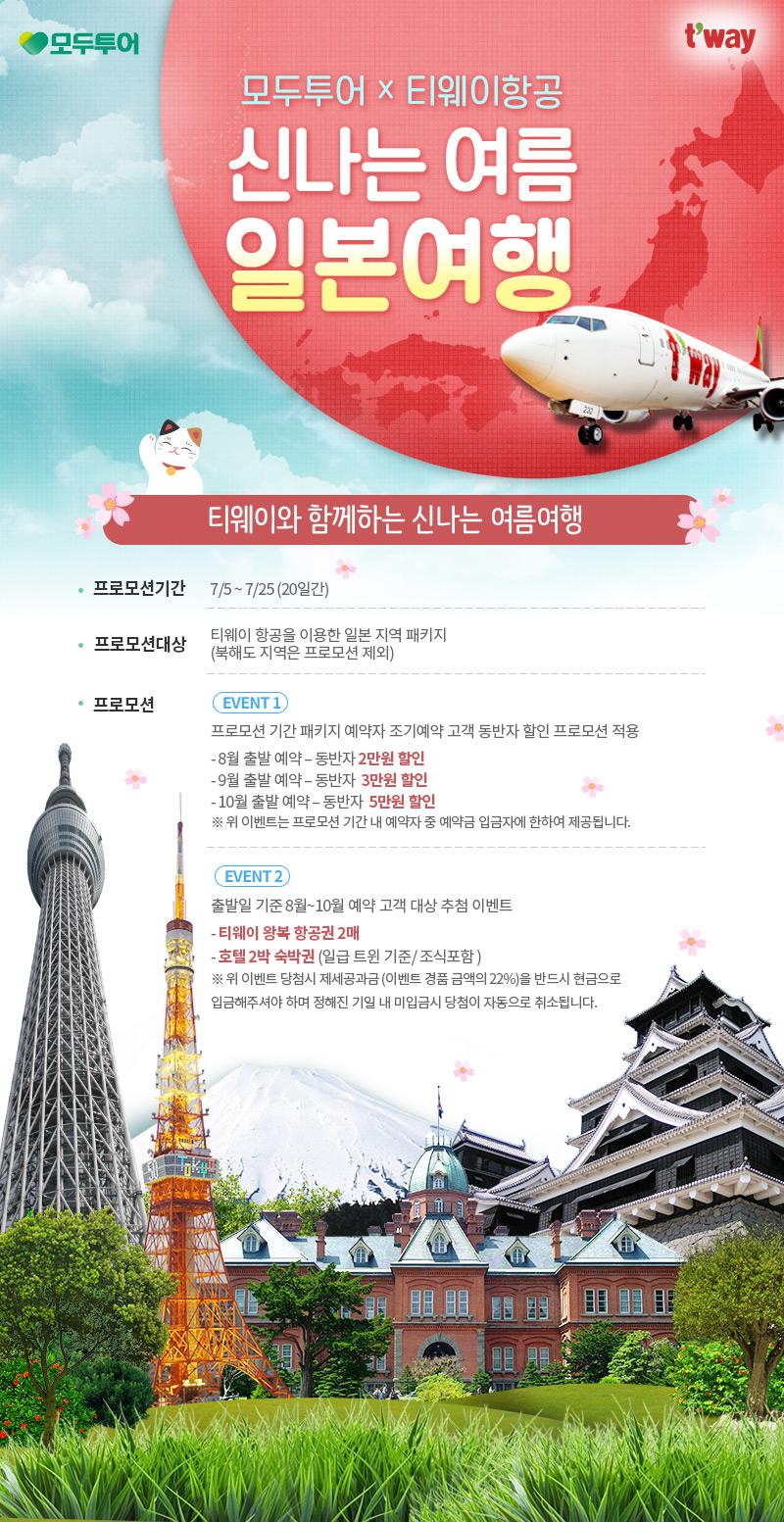 티웨이항공으로 떠나는 일본여행