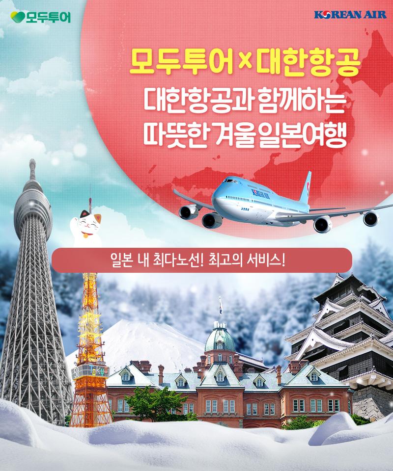 이스타항공으로 떠나는 일본여행