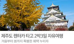 2017 일본 추석연휴 특별기 기획전