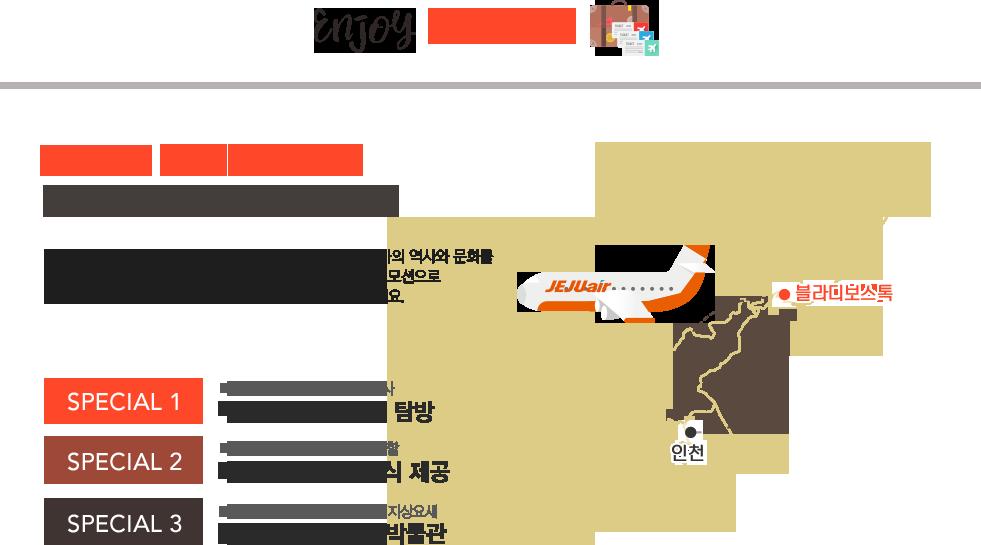 블라디보스톡 여행정보