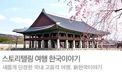 新한국이야기