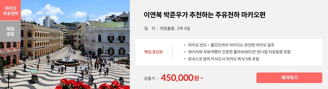 이연복 박준우가 추천하는 주유천하 마카오편, 상품가 450,000원 부터